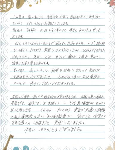 感謝の手紙71
