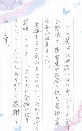 江西先生アンケート6