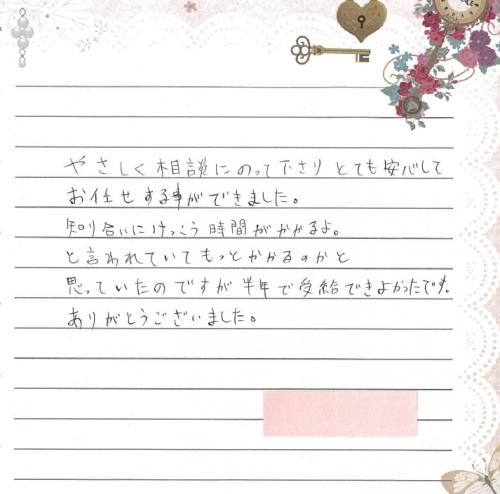 感謝の手紙75