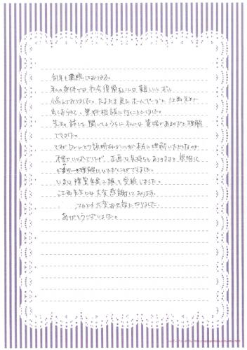お手紙94