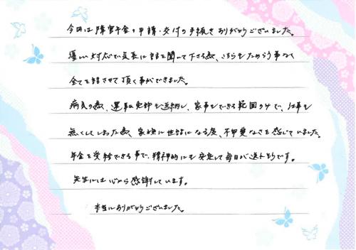 江西先生手紙150812