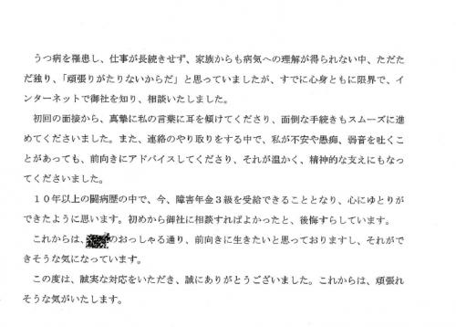 感謝の手紙74