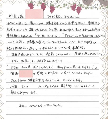 感謝の手紙66