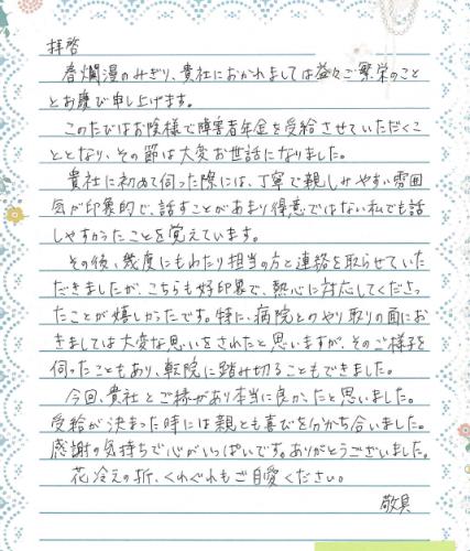 感謝の手紙64
