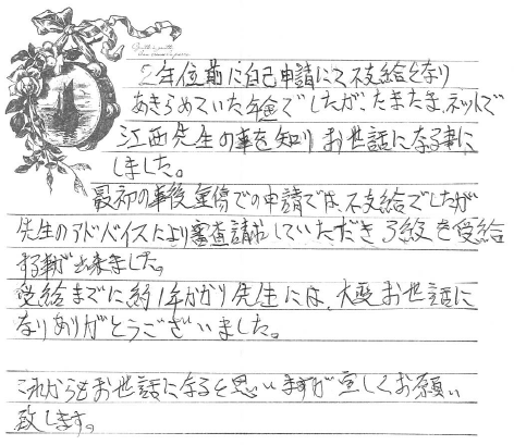 手紙2-2