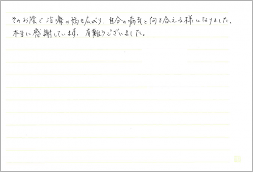 手紙11月30日②修正