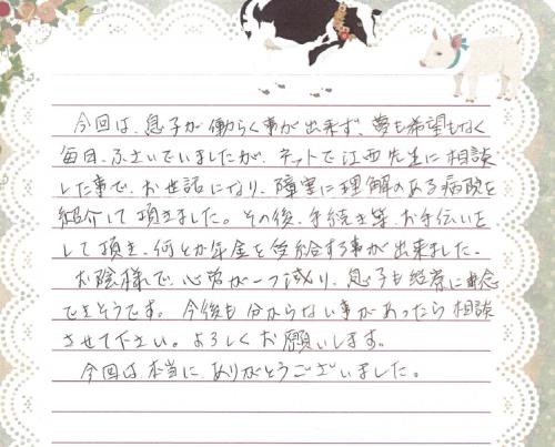 感謝の手紙65