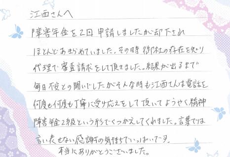 江西先生アンケート2