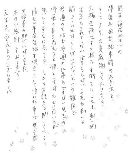 お手紙49