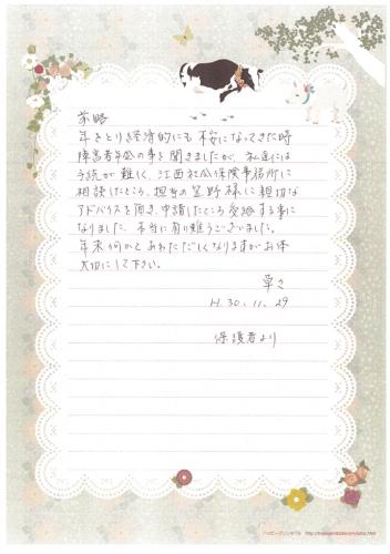 お手紙93