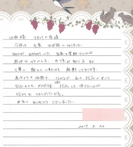 感謝の手紙67