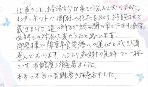 江西先生アンケート11