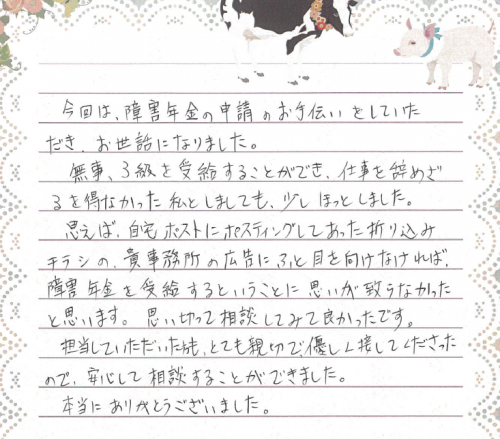 感謝の手紙73