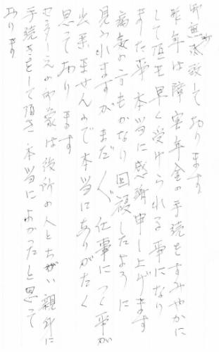 江西先生アンケート1