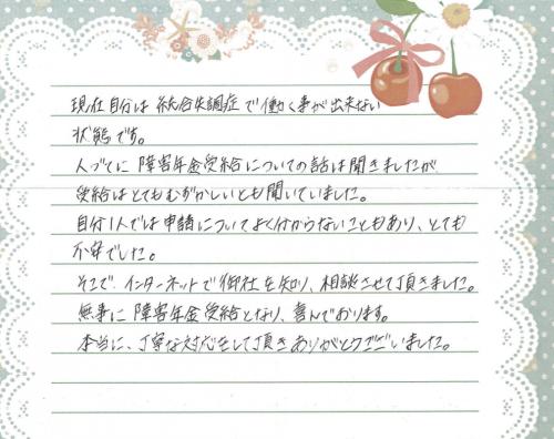 芝原 感謝の手紙