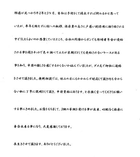 感謝の手紙76