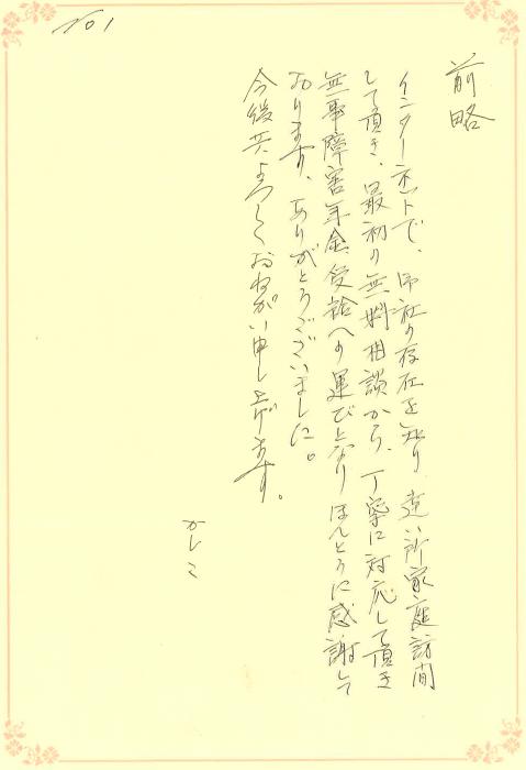 20140428お客様の感謝の声(江西先生)
