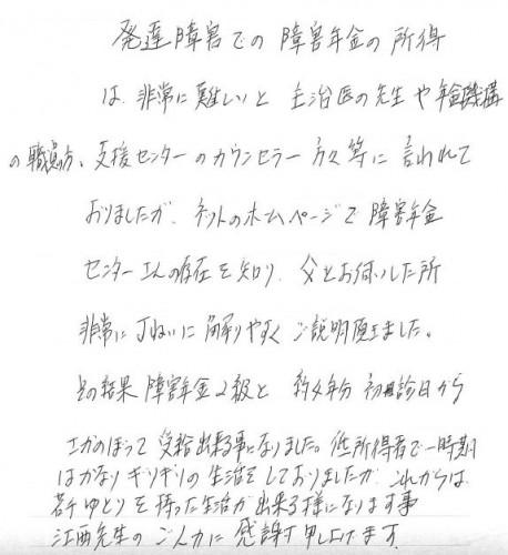 江西先生お手紙20151105