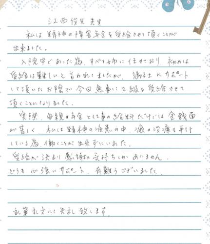 感謝の手紙72
