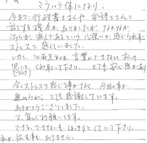 江西社会保険労士事務所-手紙②