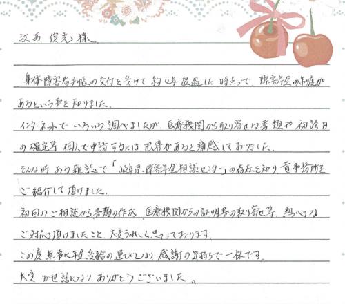感謝の手紙63