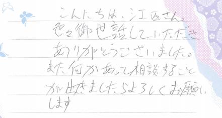 江西先生アンケート3