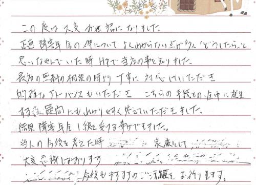 感謝の手紙62
