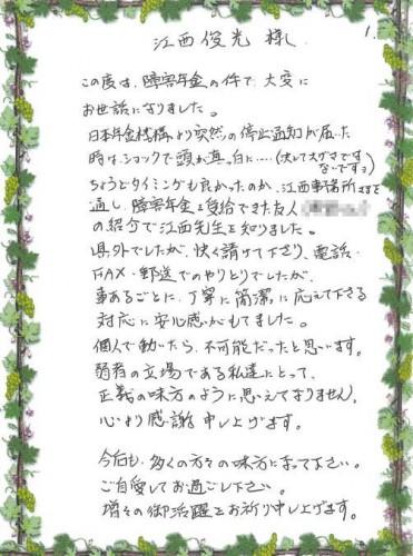 20151216江西先生お手紙②