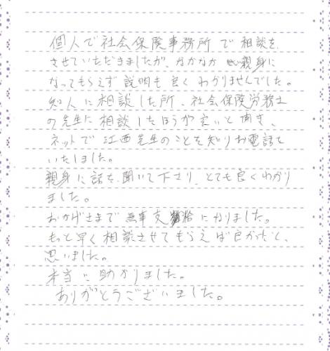 感謝の手紙77