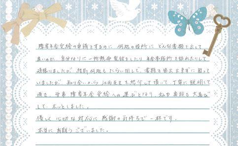 お手紙50