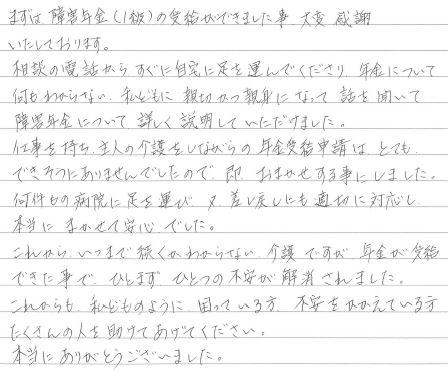 20151216江西先生お手紙①