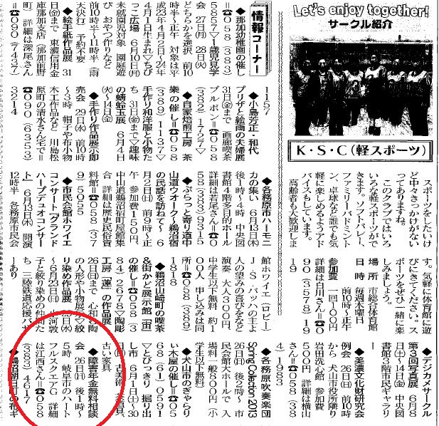 中日各務原市民ニュース2013年5月25日