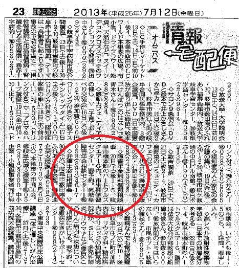 7月21日中日新聞に掲載