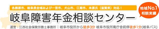 岐阜県全域・愛知県エリアの障害年金をサポート 岐阜障害年金相談センター