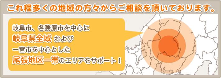 これ程多くの地域の方々からご相談を頂いております。岐阜県、各務原市を中心に岐阜県全域 および一宮市を中心とした尾張地区一帯のエリアをサポート!