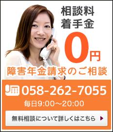 相談料着手金0円 障害年金請求のご相談 058-262-7055 毎日9:00〜20:00 無料相談について詳しくはこちら