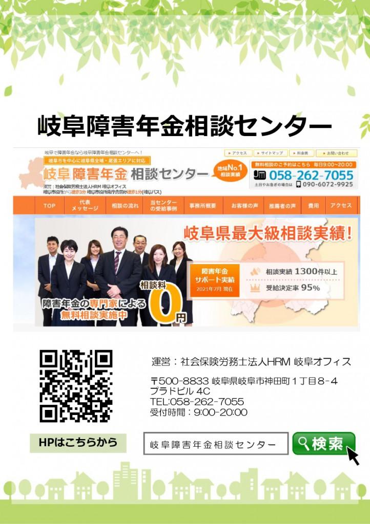 【やさしい障害年金】障害年金マンガ_社会保険労務士法人HRM様_page-0016