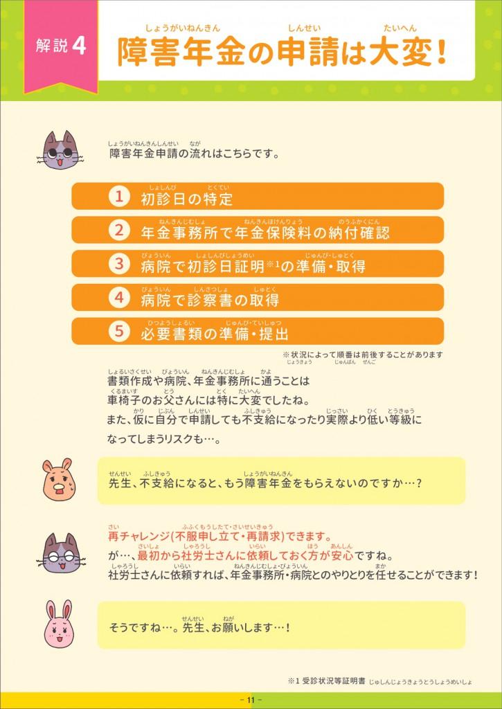 【やさしい障害年金】障害年金マンガ_社会保険労務士法人HRM様_page-0011
