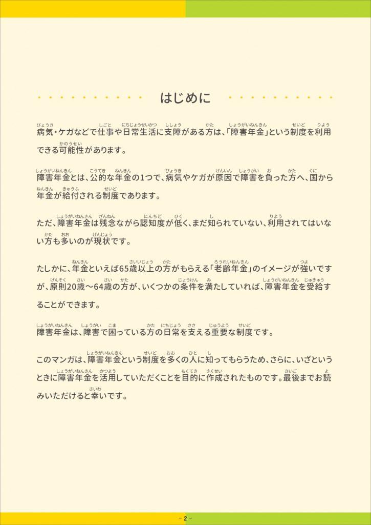 【やさしい障害年金】障害年金マンガ_社会保険労務士法人HRM様_page-0002