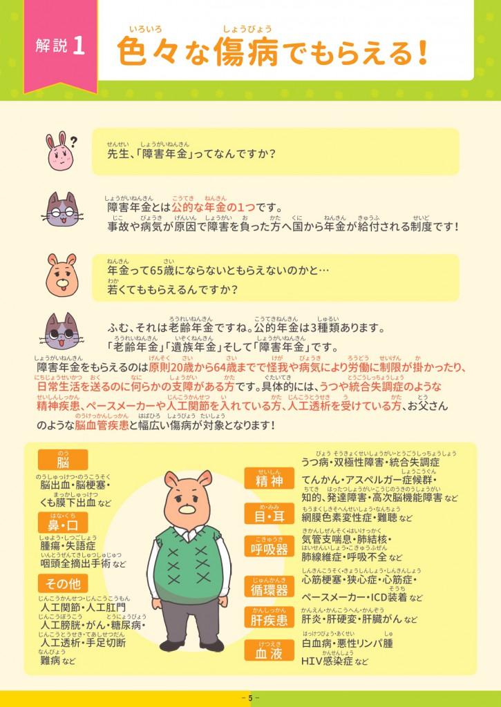 【やさしい障害年金】障害年金マンガ_社会保険労務士法人HRM様_page-0005