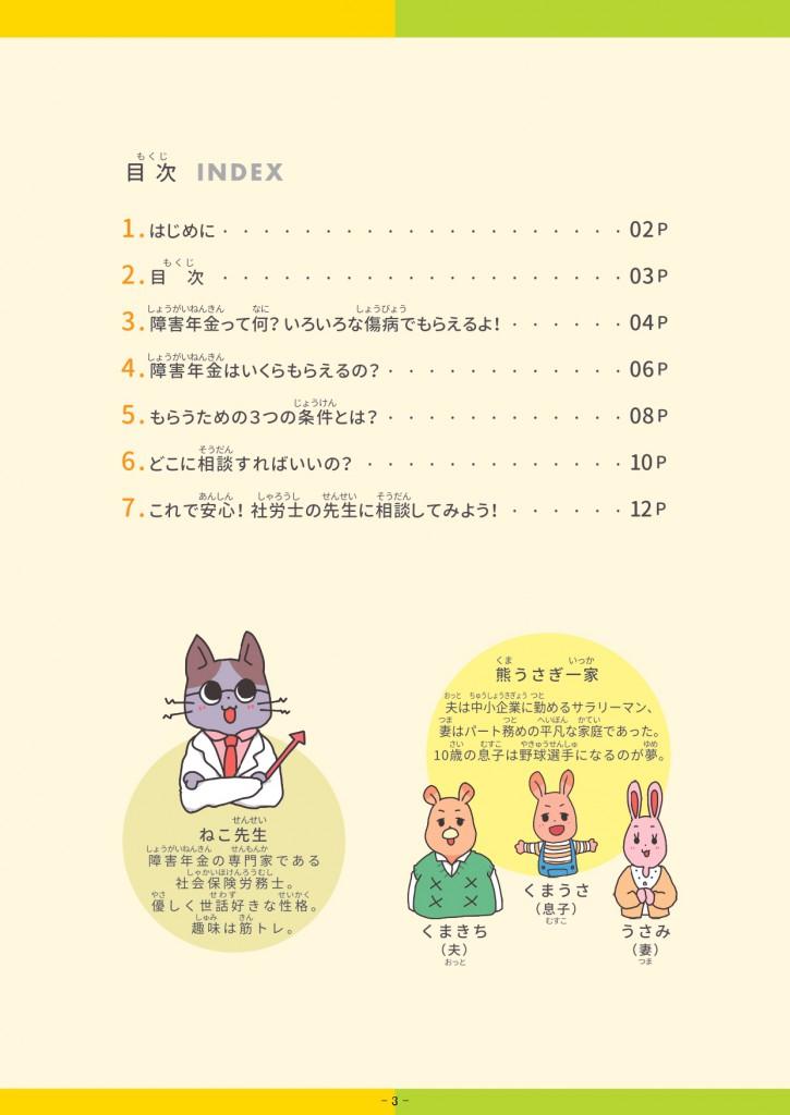 【やさしい障害年金】障害年金マンガ_社会保険労務士法人HRM様_page-0003
