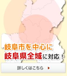 岐阜市を中心に岐阜県全域に対応! 詳しくはこちら